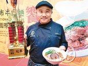 台北牛肉麵大評比 「雙寶」傳統味摘冠