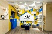IKEA締造年營收440億美元佳績 這項銷售功不可沒