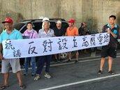台南七股設高壓電塔 居民抗議:拆電塔改地下化