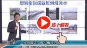 好房網TV/住小檜溪重劃 與水共舞?!