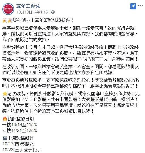 影城換新裝! 嘉義「嘉年華」10/14起整修