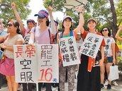 罷工預告期 修法月底啟動