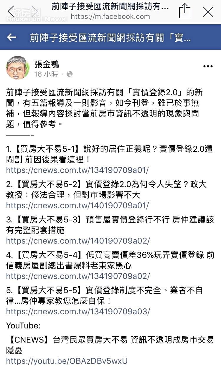 政大教授張金鶚在臉書上呼籲重視房市資訊不透明的現象與問題。