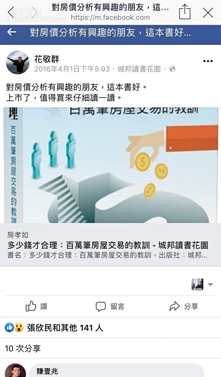 內政部政次花敬群在臉書上稱讚房孝如的書是「史上最深入的房價與購屋分析著作」。