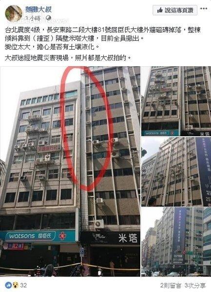 強震過後,北市長安東路大樓有傾斜狀況發生,民眾懷疑可能有土壤液化。(圖/擷取自麵攤大叔粉絲專頁)