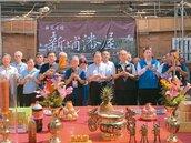 新竹新埔潘屋修繕上梁 將成客家文化新景點