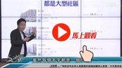 好房網TV/中颱利奇馬恐帶豪雨 Sway:小心土石流