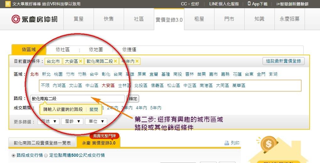 永慶房屋實價登錄3.0 揭露至門牌操作第二步:選擇有興趣的城市區域路段