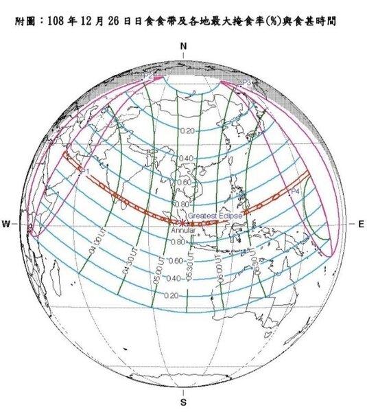 12月26日下周四又將發生日環食,台灣雖不在環食帶上,但各地在天氣許可時,可見不同程度的日偏食現象。表/氣象局提供