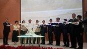 台南沙崙智慧綠能科學城啟用 打造「北林口、南沙崙」