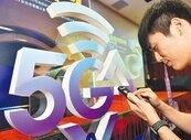 5G競標破700億 未來費率恐飆高