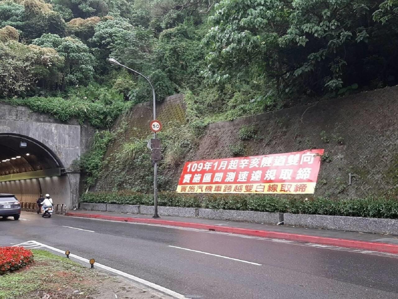 台北市辛亥隧道「區間測速」元旦上路,警方估計首日遭測速系統抓到的超速件數與自強隧道差不多。圖/警方提供
