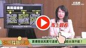 好房網TV/實價登錄其實可這樣 美國能台灣不能?
