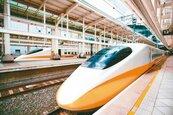 紓解選後人潮 高鐵宣布加開三班全自由座列車