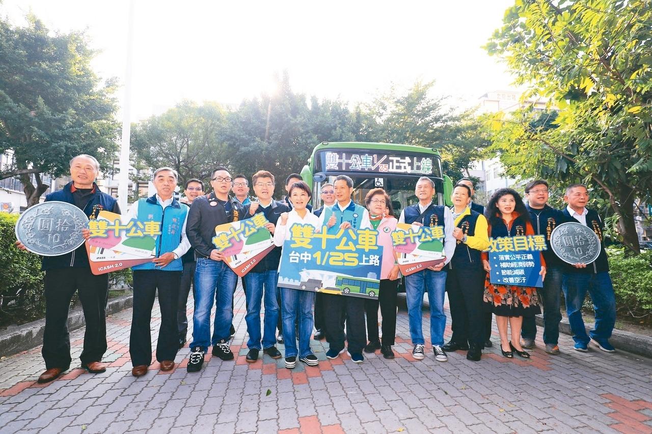 台中市長盧秀燕(中)昨天宣布兌現政見,加碼的「雙十公車」大年初一上路。 記者喻文玟/攝影