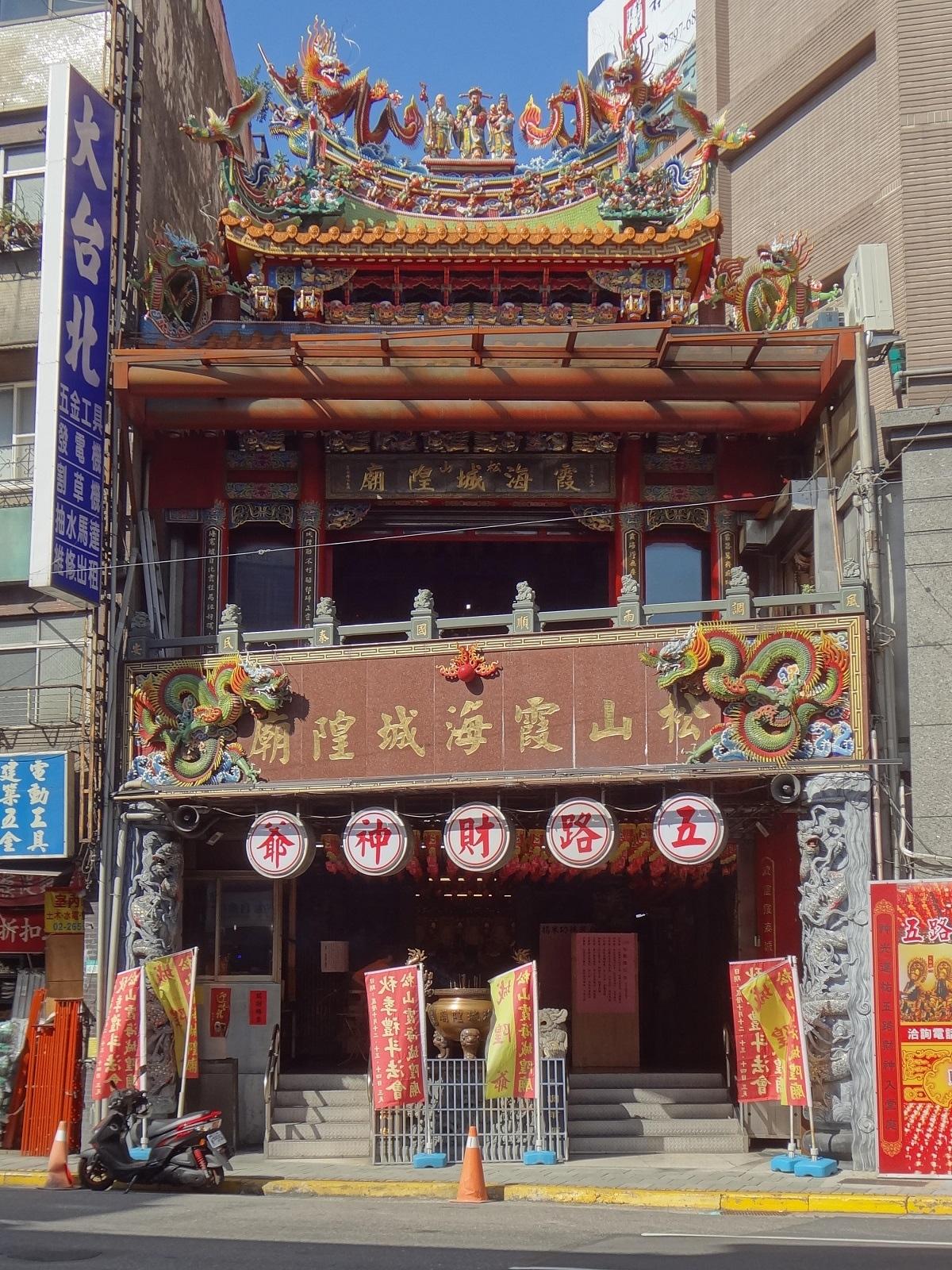 松山霞海城隍廟。圖/摘自維基百科