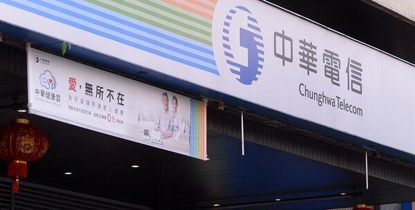 開春第一波電信資費戰引爆,中華電在網路門市祭出特惠方案。圖/本報資料照片