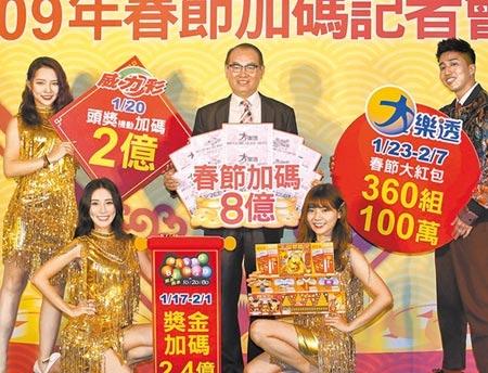 台灣彩券109年春節加碼,總經理蔡國基(中)宣布電腦彩券加碼總獎金8億元並推出6款鼠年刮刮樂新品。圖/中時資料照