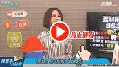 好房網TV/理財主持人不是混假的 陳斐娟這樣存晉身富婆!