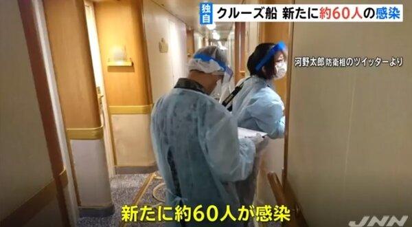 停靠在日本橫濱港的鑽石公主號郵輪,9日總確診人數達到70人,不過10日上午有船上乘客向日本媒體TBS爆料,指出目前船上又再增加60名病例,確診人數已經到130人。圖/截自TBS新聞畫面