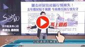 好房網TV/小豬.周董是你鄰居? S大:小心這是陷阱!