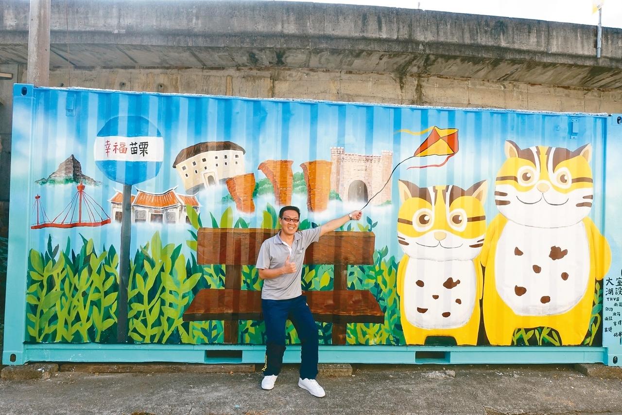 「幸福苗栗站」彩繪牆在苗栗縣校外會正門口、苗栗高商右側後方巷子內,有龍騰斷橋、客家圓樓、英才書院等景點及苗栗的吉祥物貓裏喵。 記者劉星君/攝影