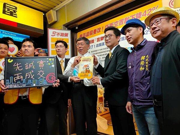台北市東區振興踩街活動,市長柯文哲支持永慶房屋的實價登錄3.0的誠實報告書。