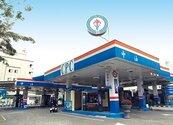 新一週油價漲0.2元 98無鉛站上30元關卡