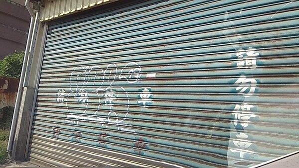 高雄楠梓區德民路一間路邊的民宅鐵門,屋主日前發覺竟遭街頭塗鴉,警方循線查獲噴漆者為住附近的17歲少年。圖/記者林伯驊翻攝