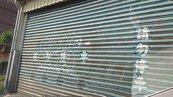 高雄民宅鐵門慘遭塗鴉 17歲少年落網:以為沒人住