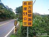 明年元旦南迴公路區間測速 東警:只有單車除外