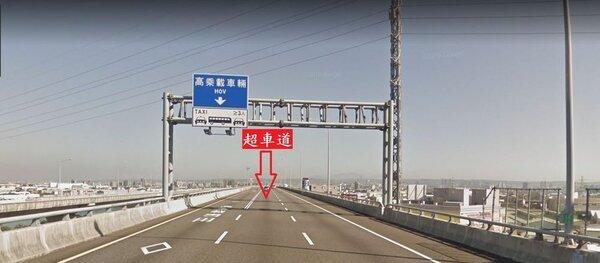 最內側車道為高乘載車道時,行駛其右側車道,也要保持最高速限。圖/新北市政府提供
