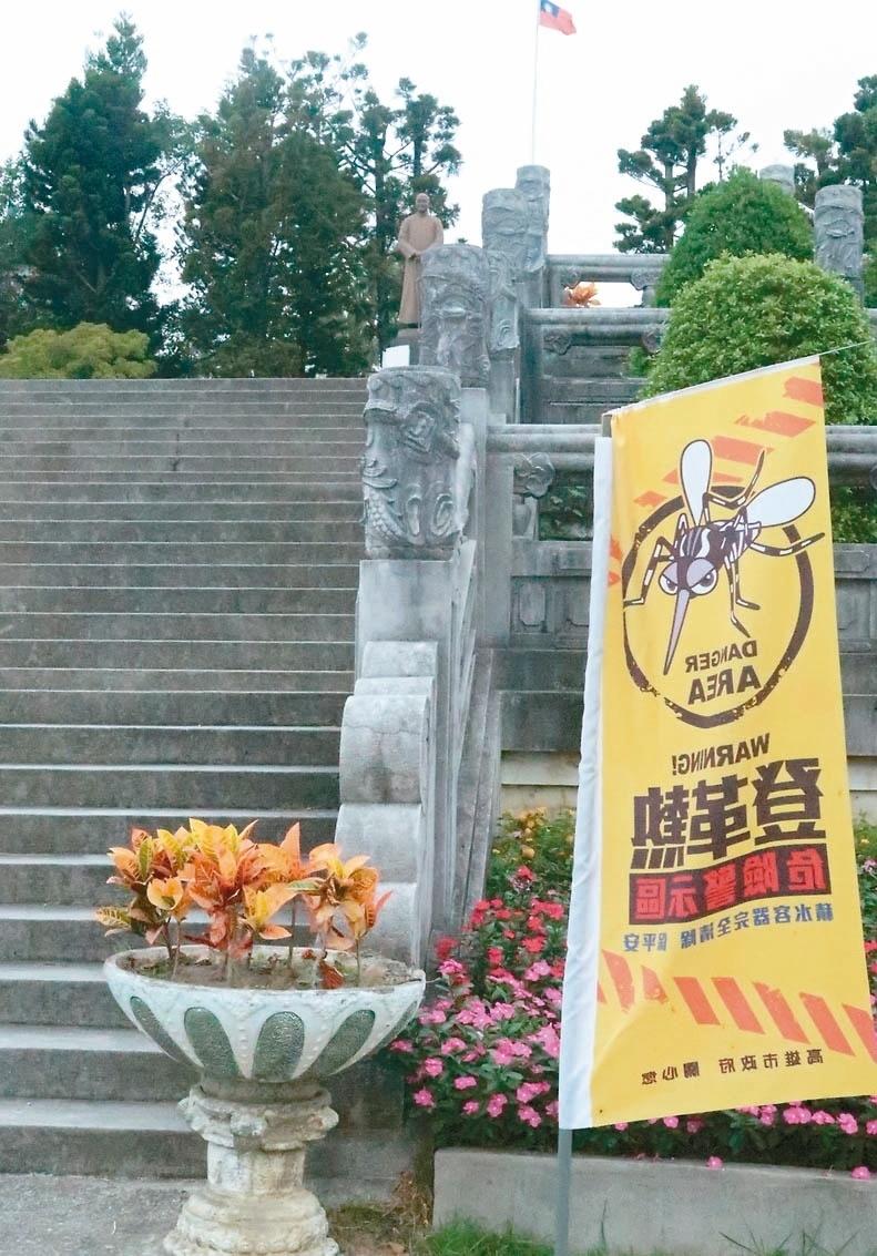 高雄市衛生局在澄清湖風景區插上「登革熱警戒旗」。 圖/高雄市衛生局提供