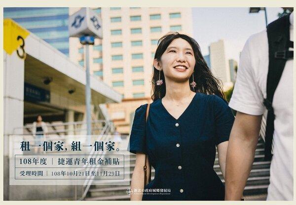 新北捷運青年住宅租金補貼,11/29截止受理。圖/新北市城鄉局提供