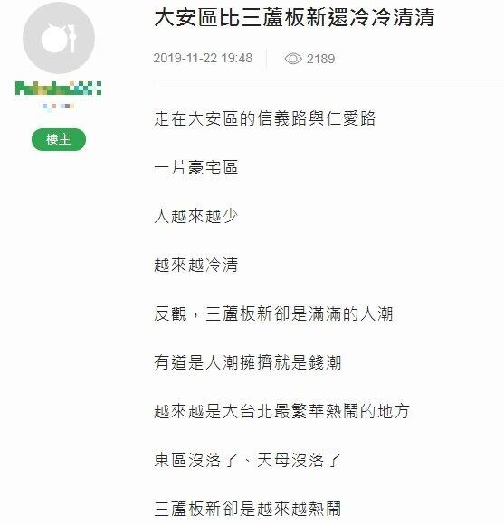 網友表示,走在台北市大安區的信義路與仁愛路上,發現周遭的豪宅區沒什麼人,反觀新北市的三蘆、板新地區,卻是滿滿的人潮。圖/翻攝mobile01