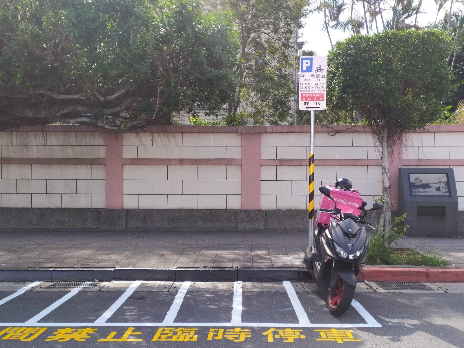 臺北市停車管理工程處為解決機車接送、外送等短暫停放需求,在北一女旁貴陽街1段設置時段性限時機車停車格位。台北市政府提供