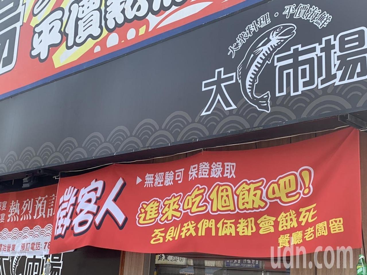 高雄餐飲業者掛上「徵客人」的紅布條,懇請消費者「進來吃個飯吧!否則我們倆都會餓死」。圖/聯合報記者徐如宜攝
