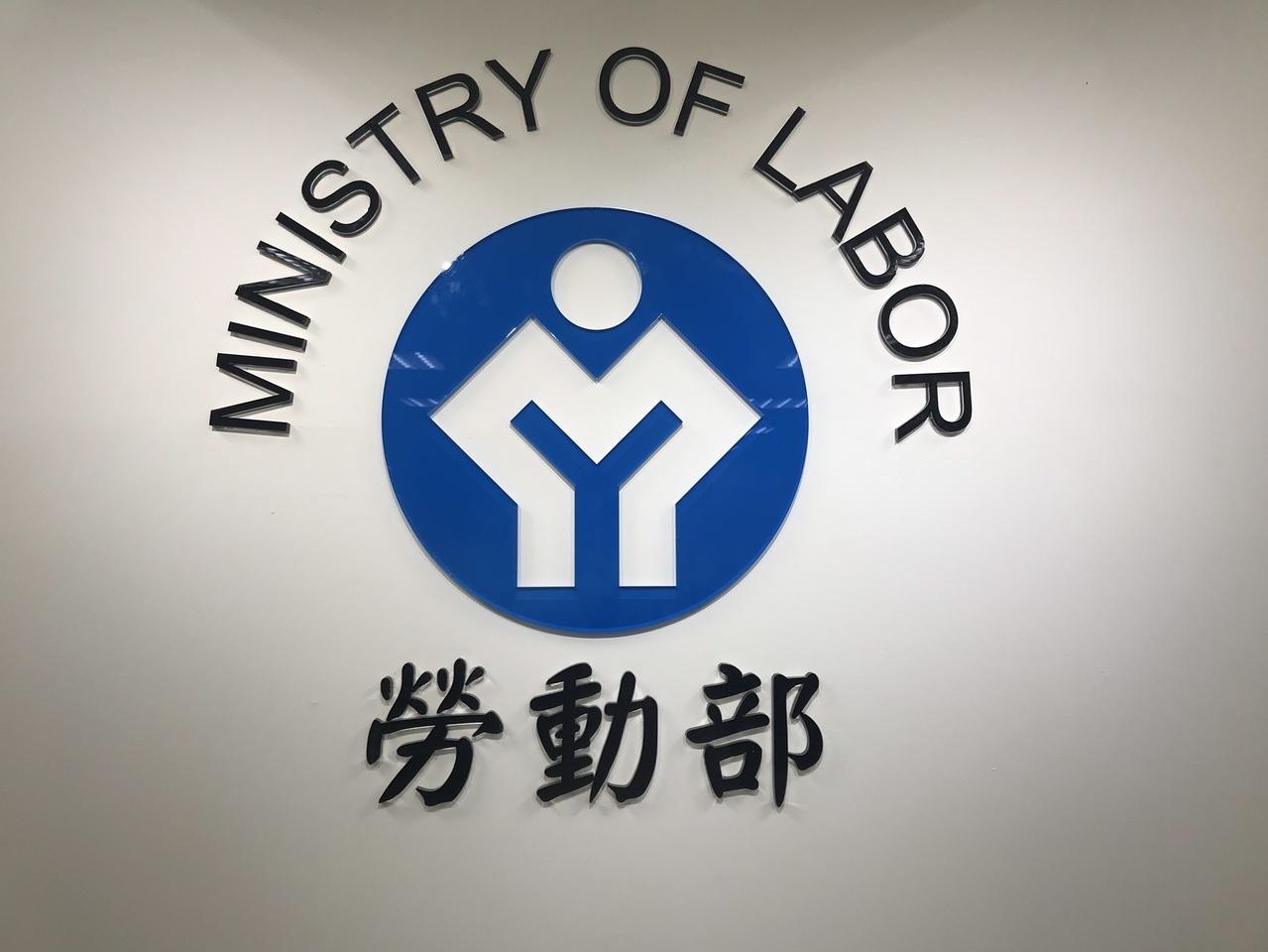 勞動部日前公告擴大補助企業「推動工作生活平衡措施」,放寬申請至9月30日止。記者葉冠/攝影