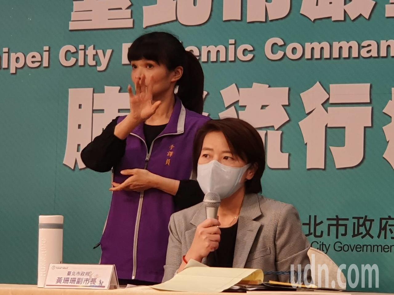 台北市副市長黃珊珊上午在疫情會議結束後公布兩項紓困新方案。記者楊正海/攝影