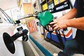 加油再等等!估下周92無鉛汽油每公升17元 創20年新低