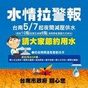 超前部署 台南啟動節水抗旱