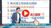 好房網TV/武漢肺炎衝擊④ S大:抗疫五大重點!