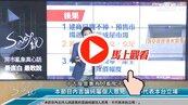 好房網TV/武漢肺炎衝擊① S大:看屋留意這三點