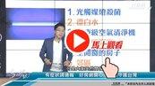 好房網TV/武漢肺炎衝擊⑤ S大的六大防疫法寶!