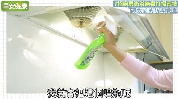 煮完飯後,譚敦慈會將小蘇打粉跟熱水混勻後加進噴瓶裡,噴向抽油煙機。圖/翻攝「早安健康」YouTube頻道