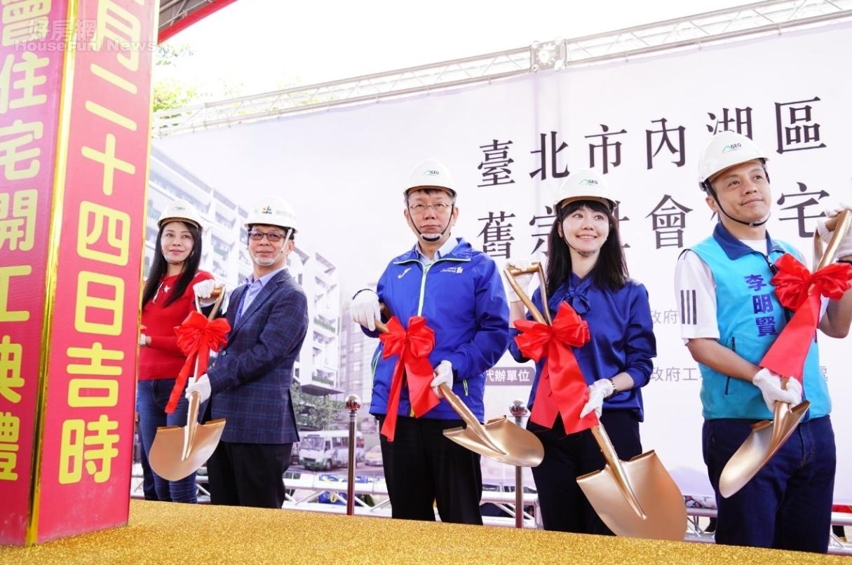 台北市內湖區舊宗路社宅,2月24日上午進行開工典禮。照片台北市政府提供