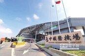 台中國際機場 旅客人次創新高