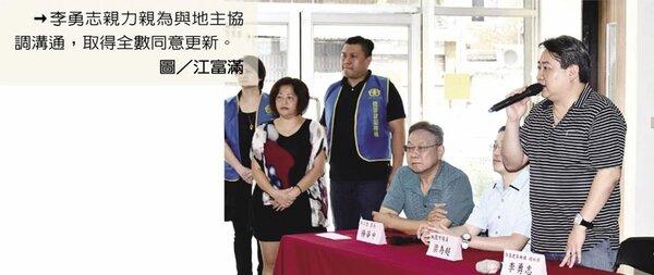 李勇志親力親為與地主協調溝通,取得全數同意更新。圖/江富滿