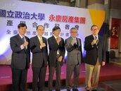 永慶政大產學合作 6千學子從業員受惠