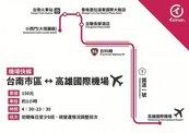 注意!台南至小港機場快線公車 過半班次取消
